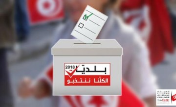 26 Candidates for Tunisia's Presidential Race
