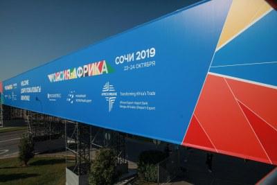 Sommet et Forum Économique Russie-Afrique